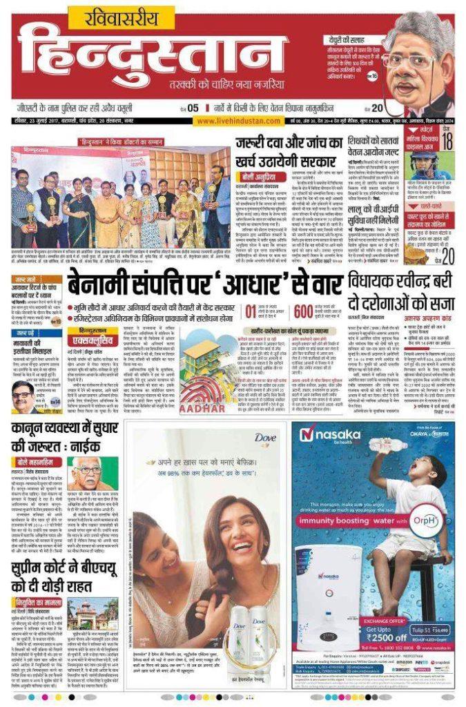 Health-Icon-Award- Hindustan Times